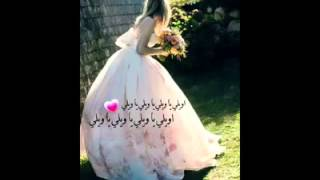 Video يا ويلّي (ريحة هلي) - Ya Wele Reht hali MP3, 3GP, MP4, WEBM, AVI, FLV September 2018
