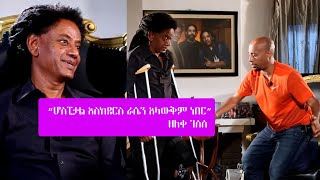 Seifu on Ebs - interview with Zeleke Gesese