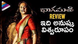 Bhaagamathie REVIEW & RATING | Anushka | Bhagamathi Movie Review | #Bhaagamathie | Telugu Filmnagar