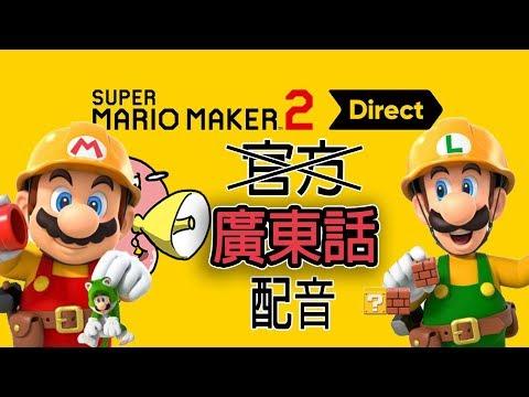 【Super Mario Maker 2】超級瑪利歐創作家 2 Direct (非官方粵語配音)