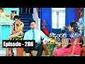 Deweni Inima | Episode 286 12th March 2018