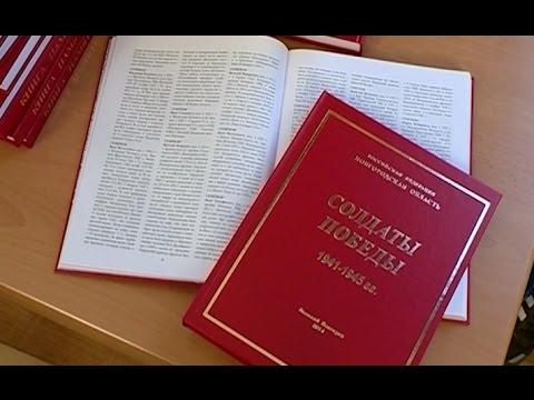 В Новгородской области продолжается работа над очередным томом книги памяти