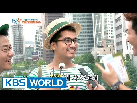 Gangnam Style! This guy from Panama even knows the song! [2 Days & 1 Night - Season 3 / 2017.09.03]