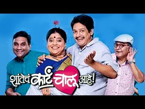 Video Shantecha Karta Chalu Aahe | Comedy Marathi Natak | Bhau Kadam, Priyadarshan Jadhav | Natyaranjan download in MP3, 3GP, MP4, WEBM, AVI, FLV January 2017