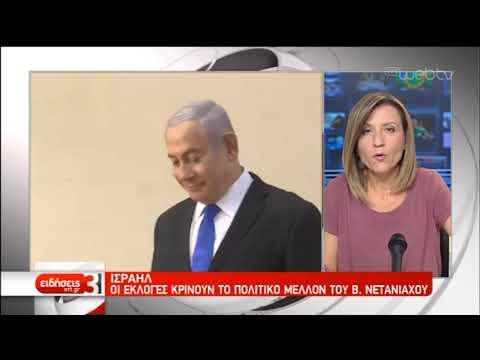 Ισραήλ: Οι εκλογές κρίνουν το πολιτικό μέλλον του Μ. Νετανιάχου | 17/09/2019 | ΕΡΤ