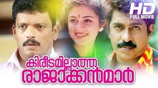 Kireedamillatha Raajakkanmar 1996 Malayalam Movie