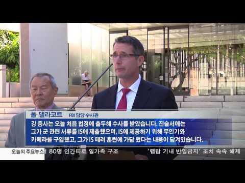 한인 군인 'IS 동조혐의' 체포 7.11.17 KBS America News