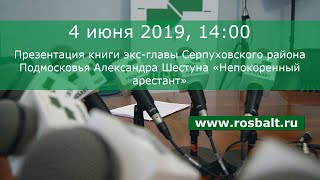 Презентация книги Александра Шестуна «Непокорный арестант»