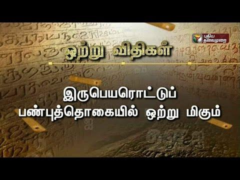 Mozhi-Arivom-26-04-2016-Puthiyathalaimurai-TV