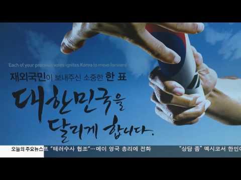 재외선거 등록 2만명 목표  3.22.17 KBS America News