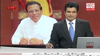 Ada Derana Lunch Time News Bulletin 12.30 pm - 2017.01.27