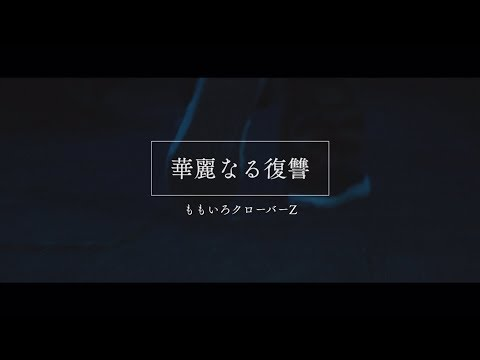 ももいろクローバーZ / 『華麗なる復讐』MUSIC VIDEO from「MOMOIRO CLOVER Z」 Short ver.