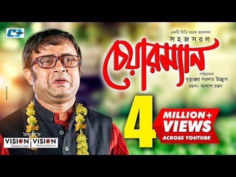 Download সহজ সরল চেয়ারম্যান   Shohoj Shorol Chairman   Bangla Comedy Natok   A Kho Mo Hasan   Sanjida Tonni hd file 3gp hd mp4 download videos