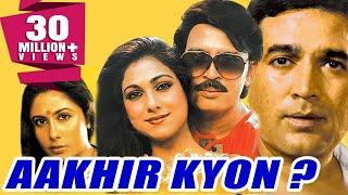 Aakhir Kyon 1985 Full Hindi Movie  Rajesh Khanna Tina Munim Smita Patil Rakesh Roshan