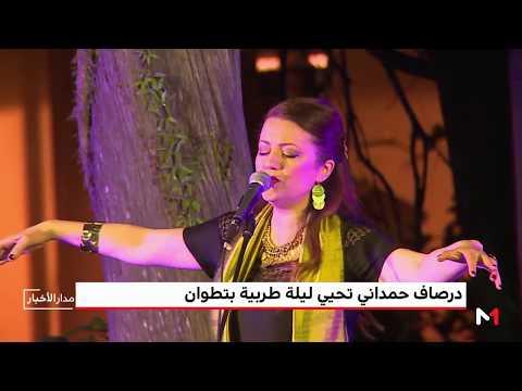 العرب اليوم - الفنانة درصاف حمداني تستحضر روائع فيروز