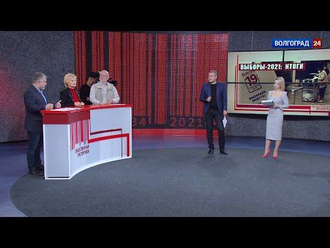 Выборы-2021: итоги. Выпуск 21.09.21