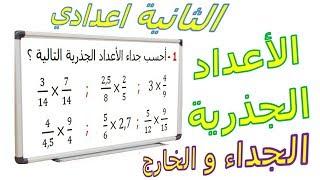 الرياضيات الثانية إعدادي - الأعداد الجذرية الجداء و الخارج تمرين 1