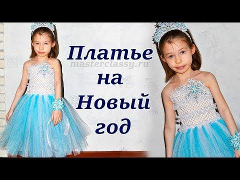 Нарядное платье для девочки на Новый год своими руками. Как сшить новогоднее платье? Видео урок