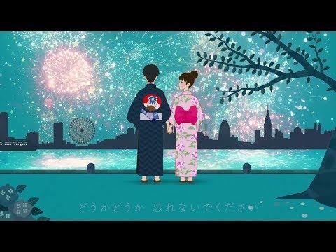 , title : 'コアラモード. 『夏ノ詩』'