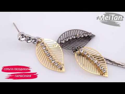 Серьги-гвоздики «Гармония» MeiTan style MeiTan