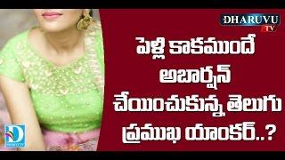 Shocking Secrets Revealed about Telugu top Anchor  Dharuvu TV.