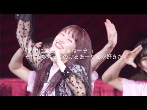 , title : '佐々木彩夏「AYAKA NATION 2019 in Yokohama Arena LIVE Blu-ray&DVD」Trailer Vol.3'