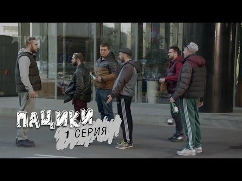 Пацики - 1 серия (видео)