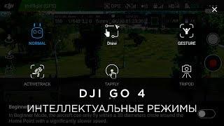 В том ролике вы узнаете про 12 интеллектуальных режимов DJI Phantom 4 Pro. Normal, Draw, Gesture, Active Track, TapFly,...