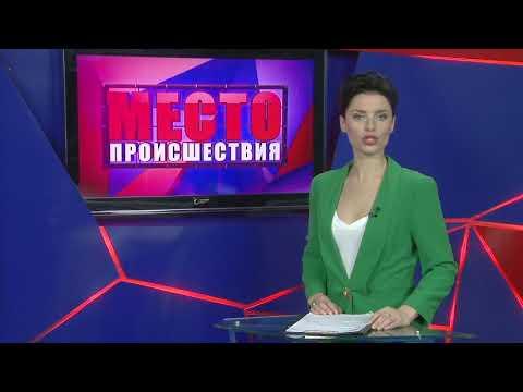 """""""Место происшествия"""" выпуск 10.07.2018 - DomaVideo.Ru"""
