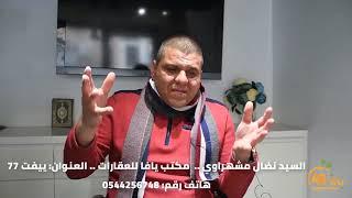 السيد نضال مشهراوي