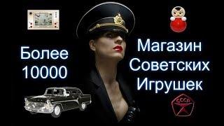 10000 Советских Игрушек в Одном Магазине.