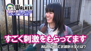 武蔵野大学 あなたにとって武蔵野大学とは?