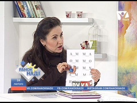 Як навчити дитину читати і писати? | РАНОК НАДІЇ