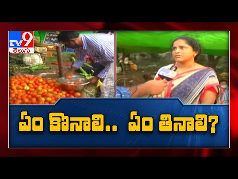 Onions to be sold at subsidised prices in Rythu Bazaar - TV9