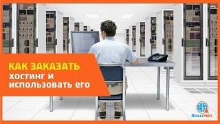 Заказ хостинга на примере сайта http://pwhost.ru?from=youtube-----------------------------------------------------Доступные цены на домены RU и РФ за 99 руб. http://pwhost.ru/domens.html?from=youtube#tariffБесплатный хостинг при заказе домена http://pwhost.ru/hosting.html?from=youtube#tariffПриглашаем вас в нашу группу ВКонтакте https://vk.com/reallyhostИ в наш блог http://reallyhost.ru/-----------------------------------------------------
