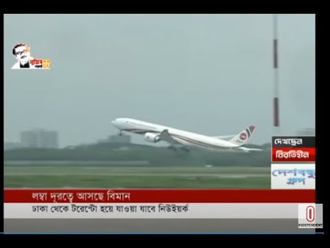 Bangladesh Biman flights can go to Toronto, New York or Sydney (02-07-2020) Courtesy:Independent TV