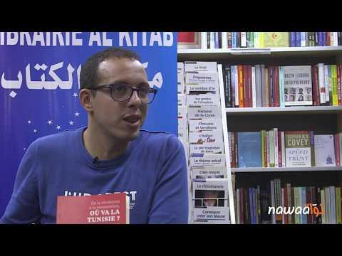 إصدار جديد : كتاب لحاتم نفطي حول المسار الإنتقالي ورهاناته في تونس