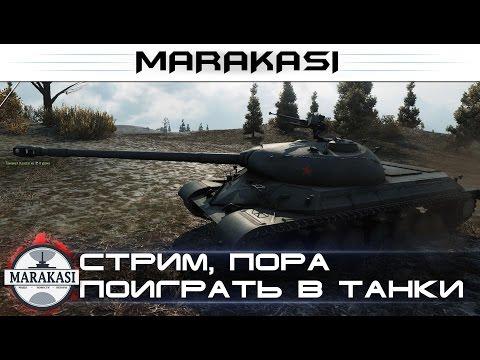 World of Tanks стрим, пора поиграть в танки