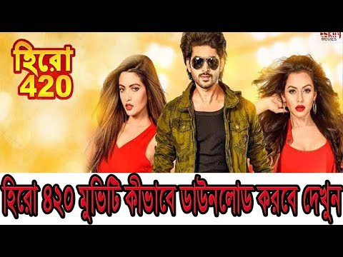 যেভাবে Hero 420 মুভিটি HD ডাউনলোড করবেন How to Hero 420 2017 Bengali Full Movie Download