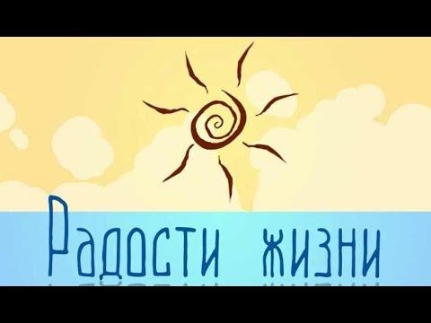 \Радости жизни\. Эфир от 17.05.2018 - DomaVideo.Ru