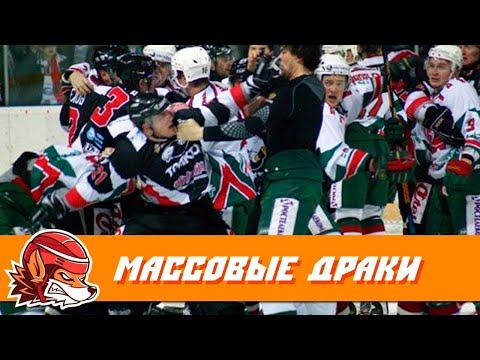 Топ-5 массовых драк в истории КХЛ и чемпионатов России по хоккею (видео)