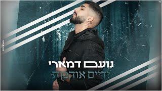 הזמר נועם דמארי - סינגל חדש - ידיים אוהבות