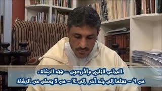 شرح كتاب فقه العبادات 42 - الزكاة - نقلها إلي بلد آخر - محمد عوض المنقوش