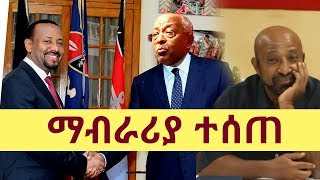 Ethiopia: OMN Special Report | Lencho Leta | Dr Beyan Assoba | ODF | Arebegnoch Ginbot 7
