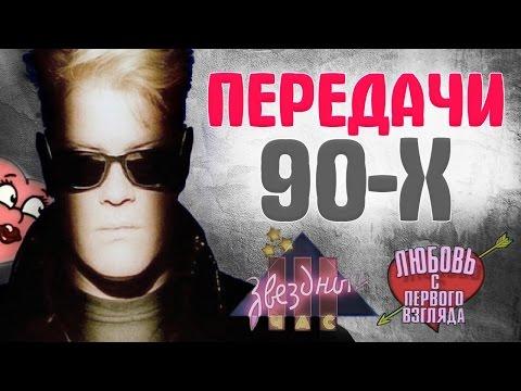 ЗВЕЗДНЫЙ ЧАС, ДО 16 И СТАРШЕ, Любовь с первого взгляда и другие ПЕРЕДАЧИ 90-х (видео)