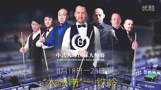 Tieling China  city photo : World Chinese 8 Ball Masters Tour 2016-2017 Stage 3 Tieling Promo