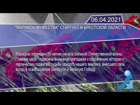 Новостная лента Телеканала Интекс 06.04.21.