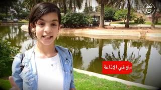 """""""ذكرى"""" طفلة جزائرية هوايتها الشعر،  تهدي للجزائر في عيد استقلالها هذه الكلمات..."""