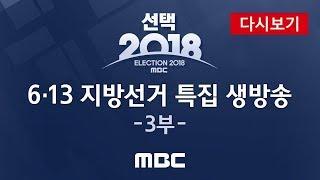 Video [선택 2018]  6.13 지방선거 개표방송 3부 / MBC MP3, 3GP, MP4, WEBM, AVI, FLV Juni 2018