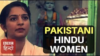 Download Video Condition of Hindu Women in Pakistan (BBC Hindi) MP3 3GP MP4
